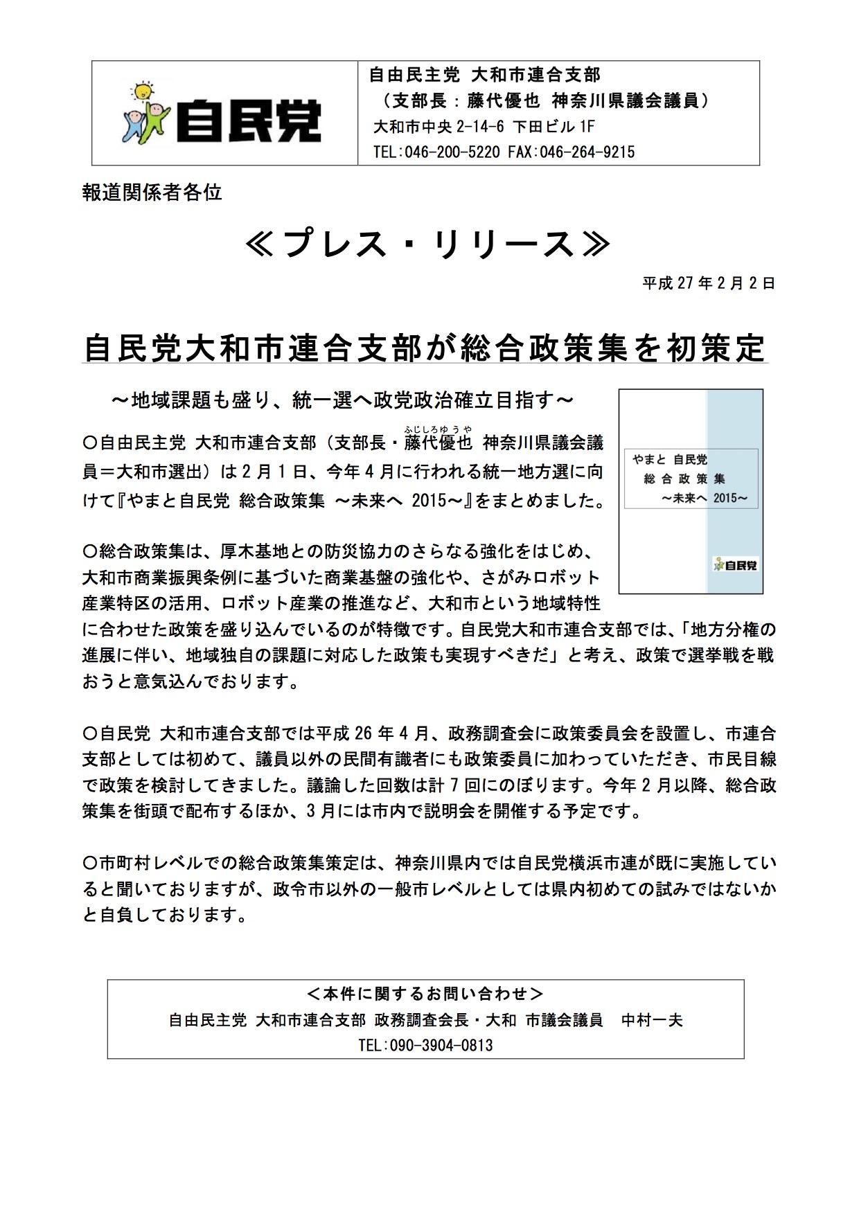 プレスリリース案(自民党市連政策集)